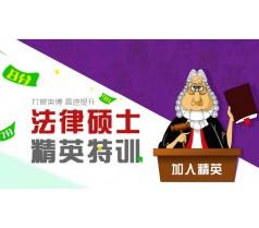 6.5折特惠-2016法硕考研辅导(基础+强化+串讲+点睛)
