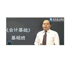 中华会计网校 会计证、会计职称 网络课程支持手机平板看课