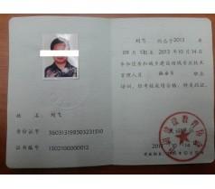 阳江施工员合格证书 安全员考试报名时间 考试成绩查询