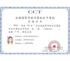 邯郸计算机等级(一级)考试培训