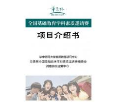中小学生学科竞赛项目河南赛区诚招合作加盟