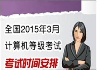 2015年3月计算机等级考试时间安排