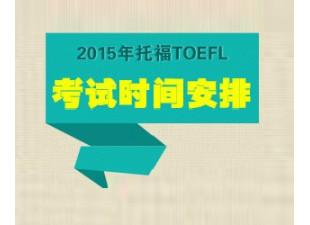 2015年中国托福考试时间表