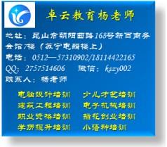 昆山PLC培训学校,昆山学三菱PLC,昆山PLC培训机构