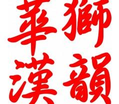 华狮汉韵:国际汉语教师培训(TCSL)开班通知