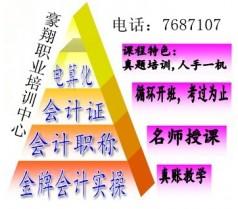 翔安豪翔教育会计培训班火热招生中