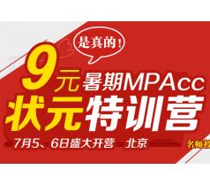 2016年9元MPAcc暑期状元特训营