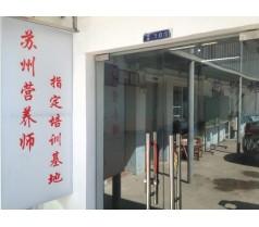 苏州营养师培训,总理部署健康产业发展