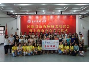 华东师范大学国际汉语教师认证7月暑假