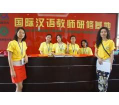 华师大国际对外汉语教师培训7月暑假班