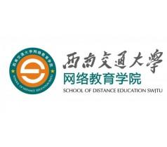 成都高升专铁道车辆专业西南交通大学网络教育招生