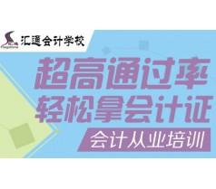 黑龙江2015年会计证考试培训