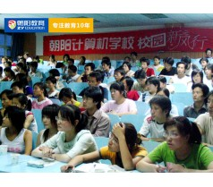 西安计算机等级考试二级培训班(秋季班)