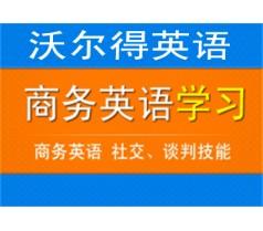 海宁外贸英语口语培训课程海宁商务外贸英语培训班