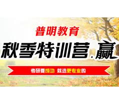 2016年考研秋季特训营