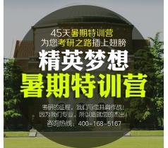 2016年考研公共课45天暑期特训营
