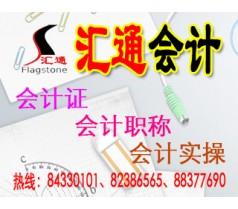 2015黑龙江会计从业资格证报名系统_黑龙江会计网
