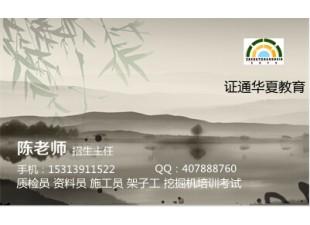 重庆市渝中区监理员 资料员 考前培训塔吊 考试项目