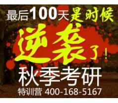 2016考研公共课秋季特训营