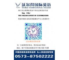 海宁雅思培训海宁出国留学培训海宁2015 雅思全能提分班
