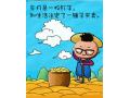 一字箴言续集 (9)