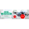 2016年第八届中国国际节能减排展览会