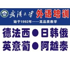 英语底子差补习来武汉大学
