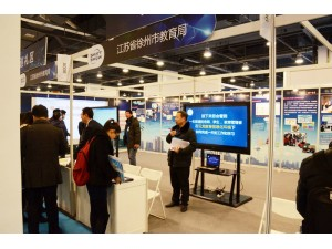 2015年12月第二届中国国际智慧教育展览会