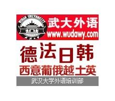 武汉大学托业英语考试辅导--常年招生
