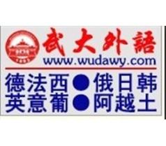 武汉大学【俄意葡阿泰越语】学习班报名了