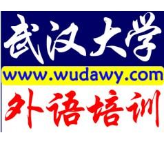 武汉新概念英语一册二册三册补习就在武汉大学外语培训中心