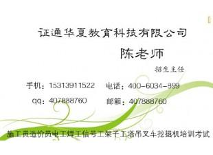黑龙江哈尔滨施工员资料员等建筑八大员报名条件