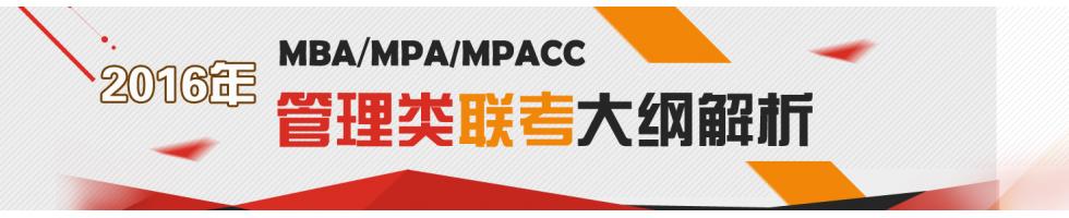 2016年MBA/MPA/MPACC管理类联考大纲解析