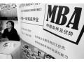 """新华都MBA招生新政开启""""0""""收费时代"""