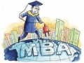 MBA大百科:备考前你不得不知的事
