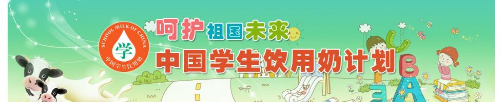 中国学生饮用奶计划