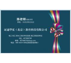 广东山汕头特种操作电工焊工等安监局IC卡 考试招生 网上可查