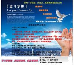 2016深圳自学考试大专招生报名自考报考