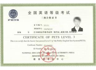 厦门公共英语三考试报名 厦门共三认证班