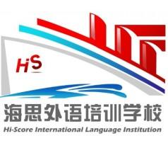 嘉兴海思英语培训学校嘉兴英语口语提高课程