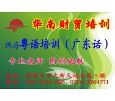 学粤语找珠海市华南财贸培训学校