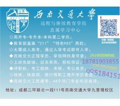 铁道交通运营管理(铁道运输)专业西南交通大学专科招生