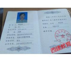 陕西普通话报名|普通话考证|普通话快速取证