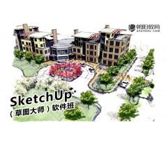 西安Sketch Up 草图大师培训