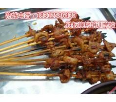 广州铁板烧烤培训哪里好,小吃烧烤店加盟,烧烤培训