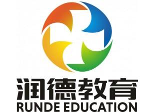 最专业的提升学历机构,润德教育