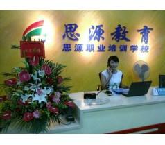 海南省公共营养师报考培训中心网等