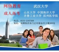 2016淄博华文教育成人高考火热招生中