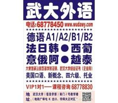 武汉学法语来武汉大学,兴趣班,考研班,出国班都有哦!