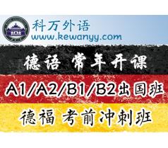 成人英语新概念学习班一二三册就在武汉科万外语